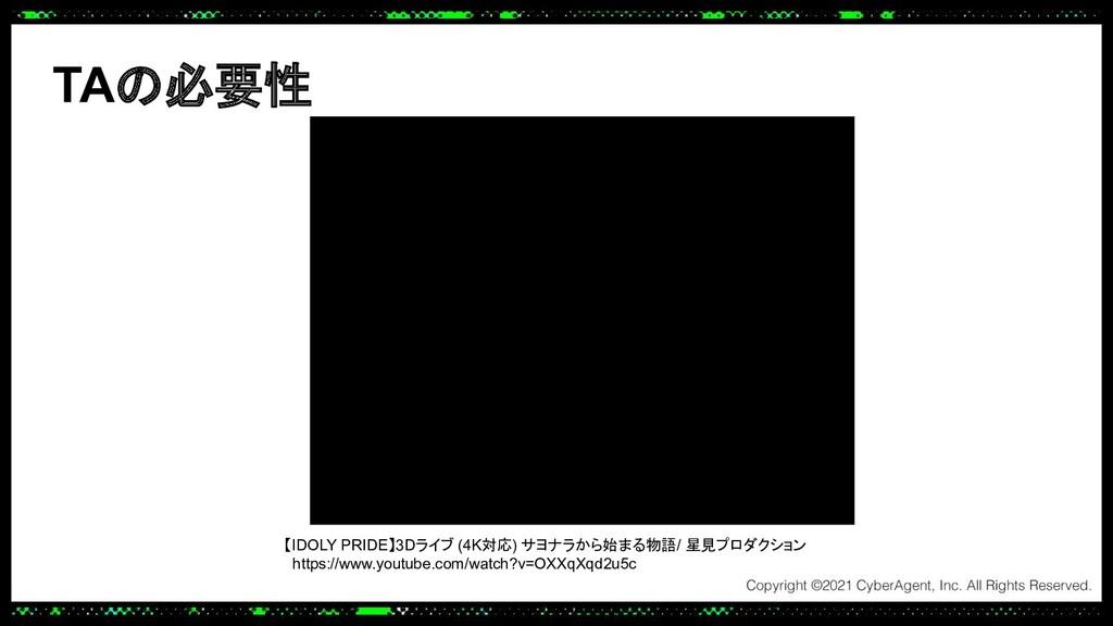TAの必要性 【IDOLY PRIDE】3Dライブ (4K対応) サヨナラから始まる物語 / ...