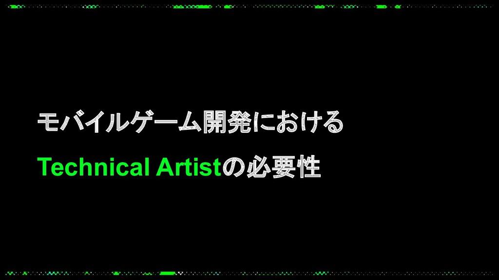 モバイルゲーム開発における Technical Artistの必要性