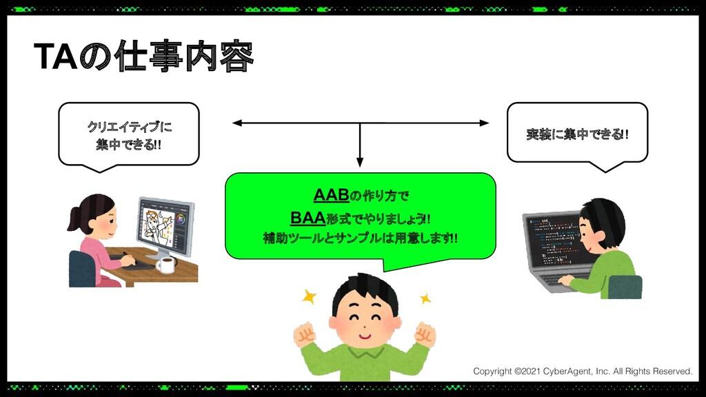 AABの作り方で BAA形式でやりましょう!! 補助ツールとサンプルは用意します !! TAの...