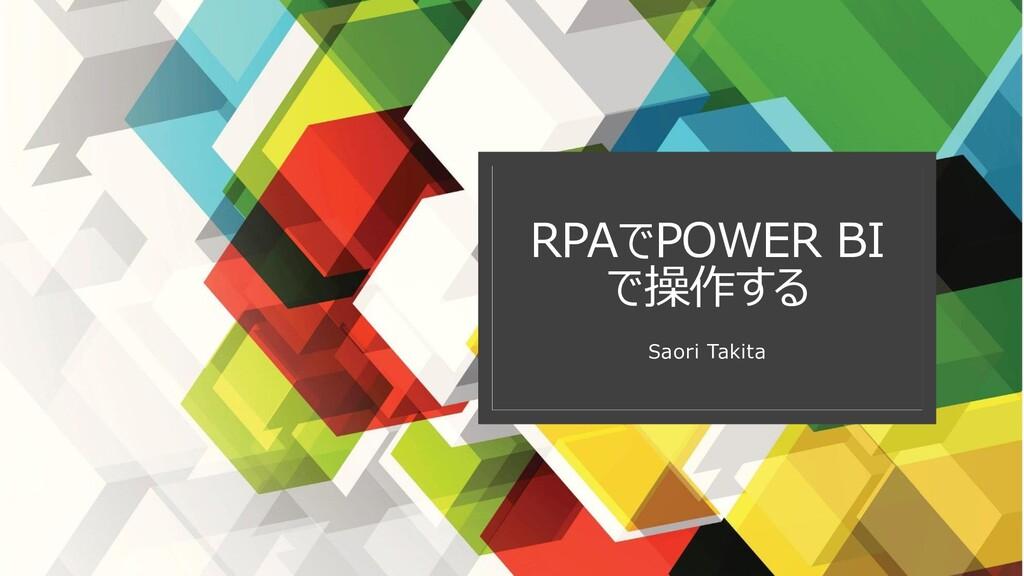 RPAでPOWER BI で操作する Saori Takita