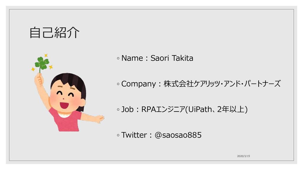 自己紹介 ◦ Name:Saori Takita ◦ Company:株式会社ケアリッツ・アン...