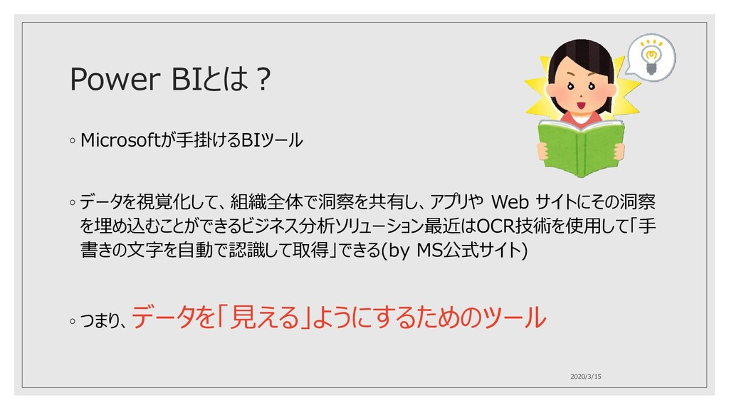 Power BIとは? ◦ Microsoftが手掛けるBIツール ◦ データを視覚化して、組...