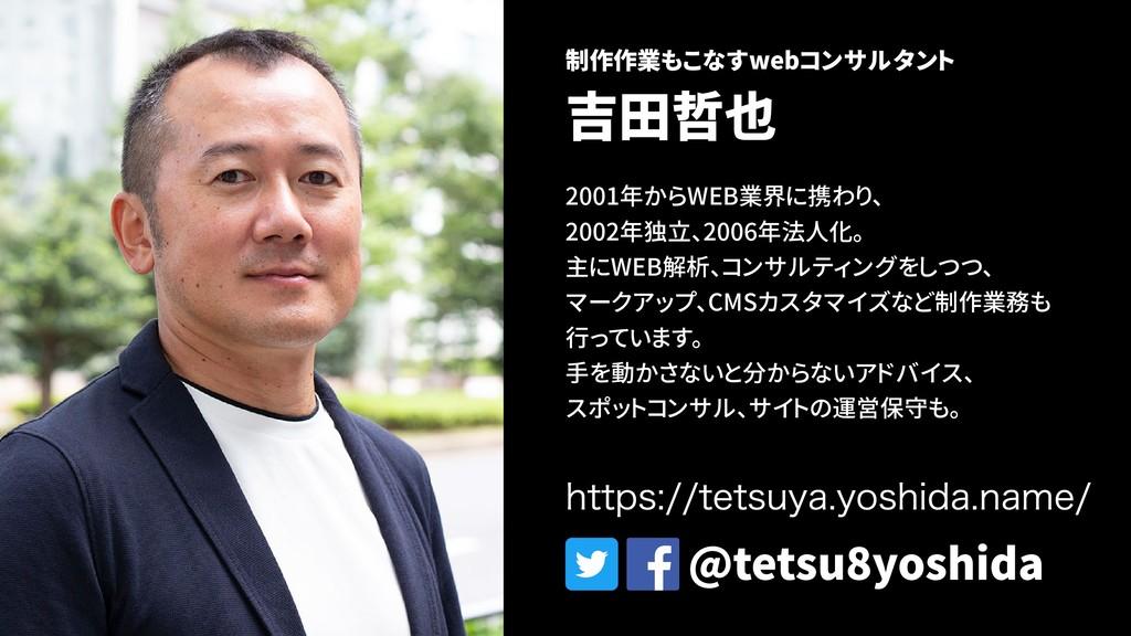 制作作業もこなすwebコンサルタント 吉田哲也 2001年からWEB業界に携わり、 2002年...