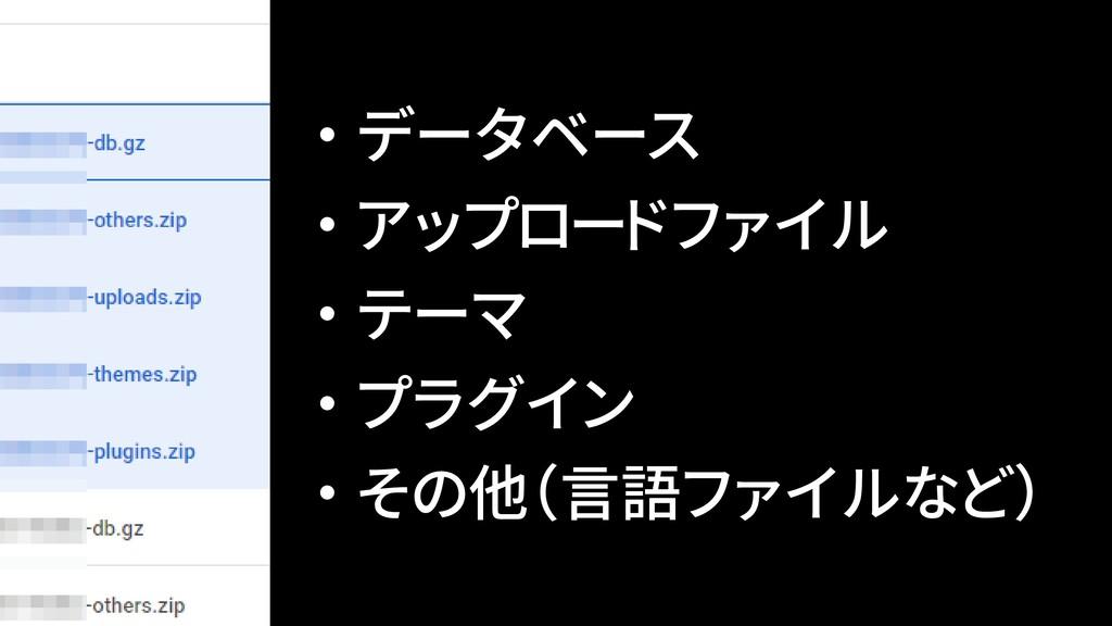 ・ データベース ・ アップロードファイル ・ テーマ ・ プラグイン ・ その他(言語ファイ...
