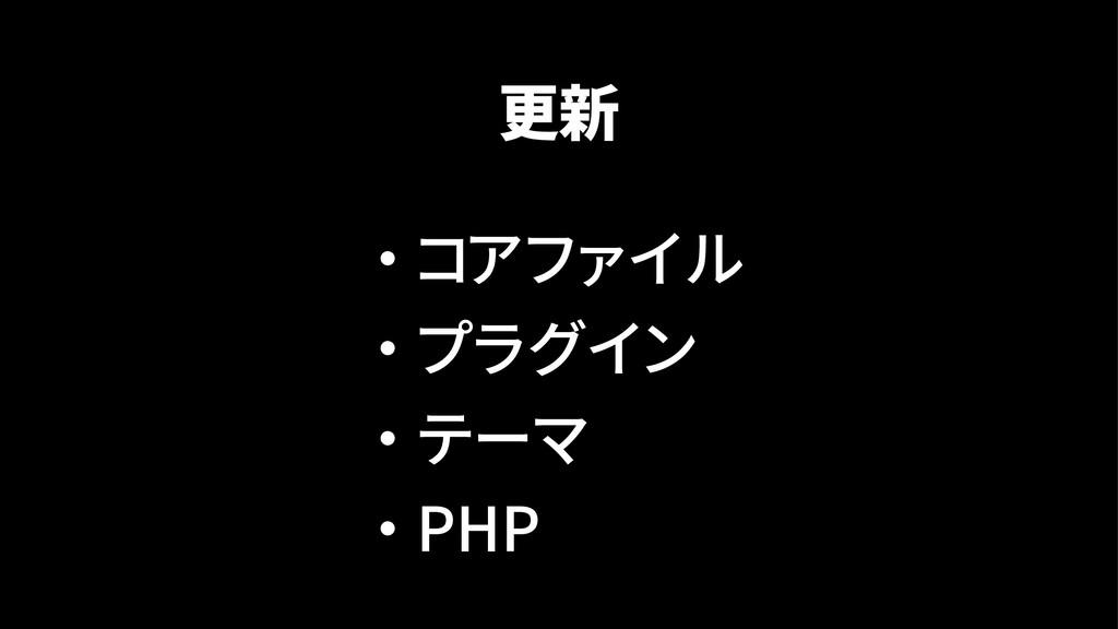 更新 ・ コアファイル ・ プラグイン ・ テーマ ・ PHP
