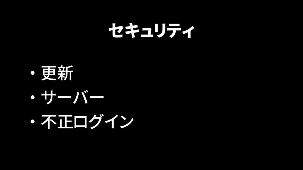 セキュリティ ・ 更新 ・ サーバー ・ 不正ログイン