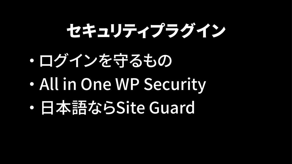 セキュリティプラグイン ・ ログインを守るもの ・ All in One WP Securit...