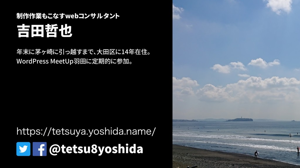 制作作業もこなすwebコンサルタント 吉田哲也 年末に茅ヶ崎に引っ越すまで、大田区に14年在住...