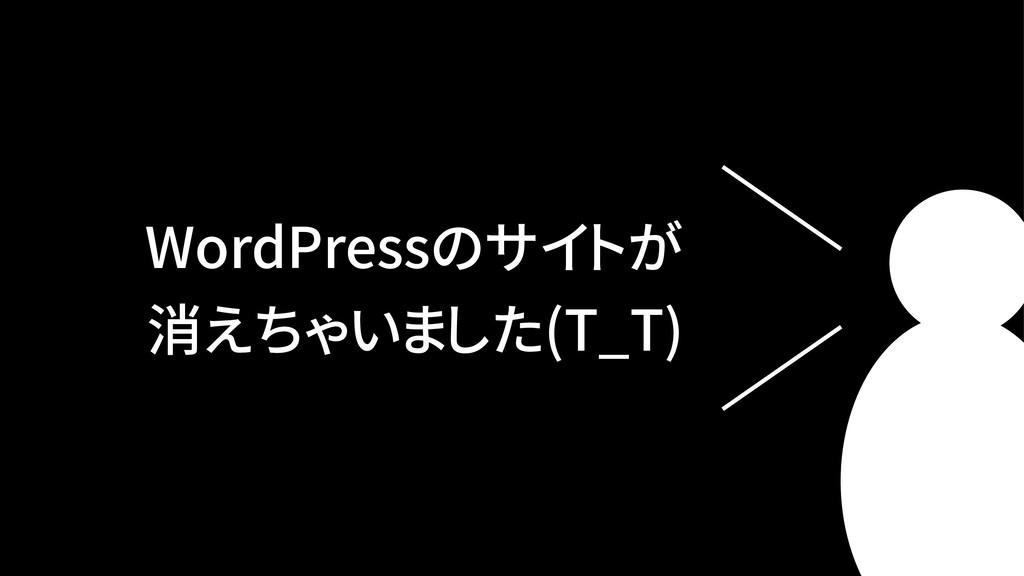 WordPressのサイトが 消えちゃいました(T_T)