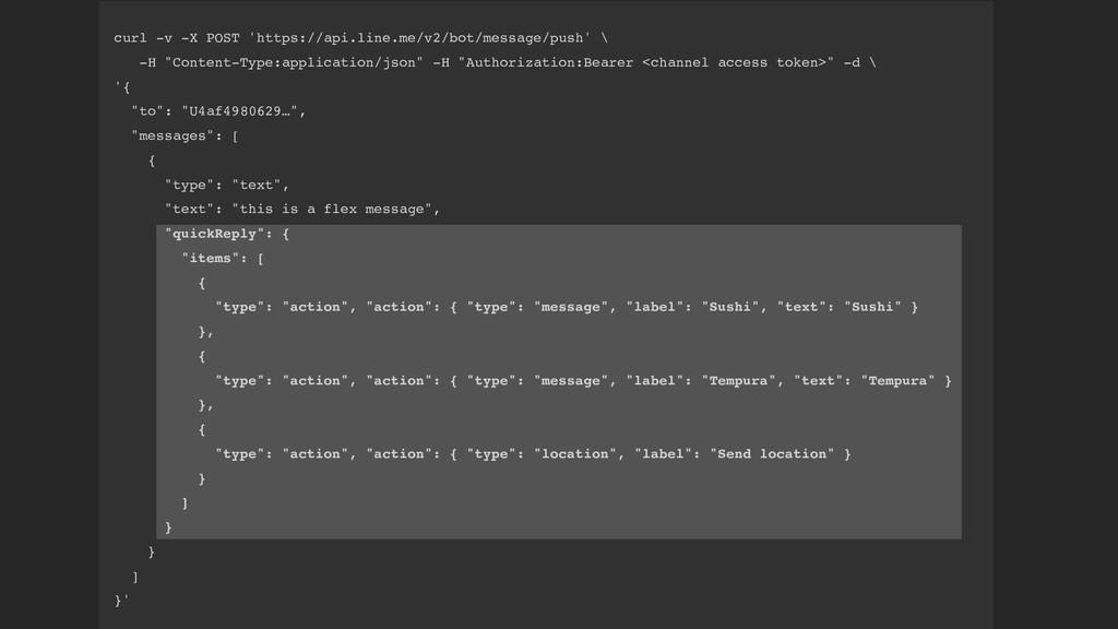 curl -v -X POST 'https://api.line.me/v2/bot/mes...