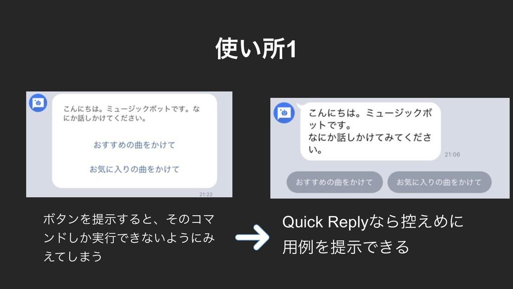 ϘλϯΛఏࣔ͢ΔͱɺͦͷίϚ ϯυ͔࣮͠ߦͰ͖ͳ͍Α͏ʹΈ ͑ͯ͠·͏ ͍ॴ1 Quick ...