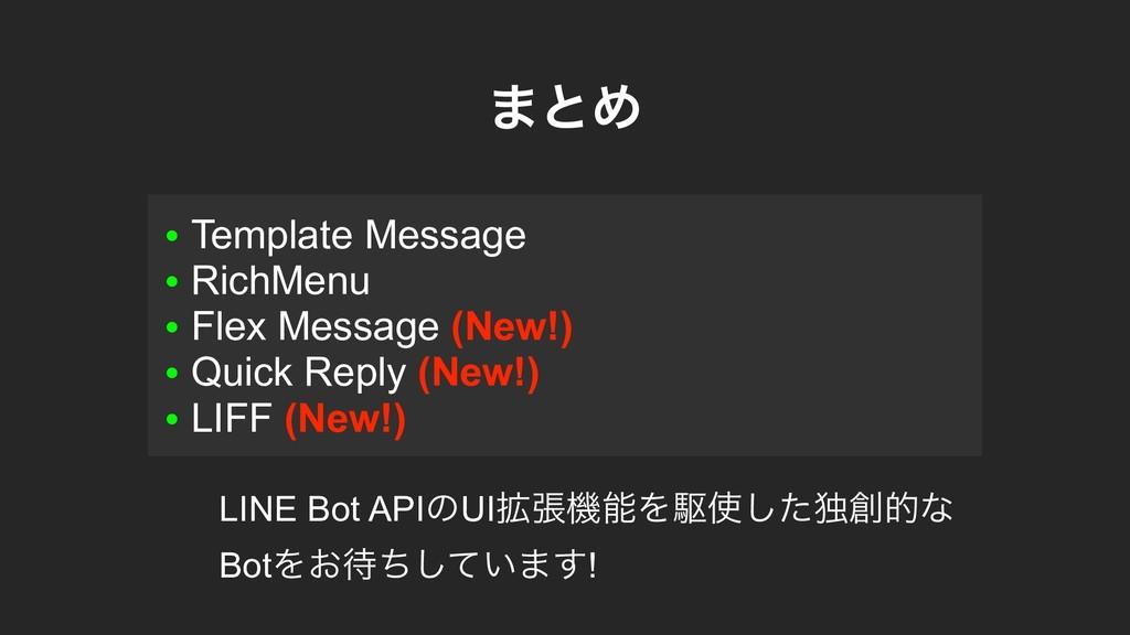 ·ͱΊ ● Template Message ● RichMenu ● Flex Messag...