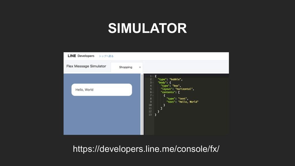 SIMULATOR https://developers.line.me/console/fx/