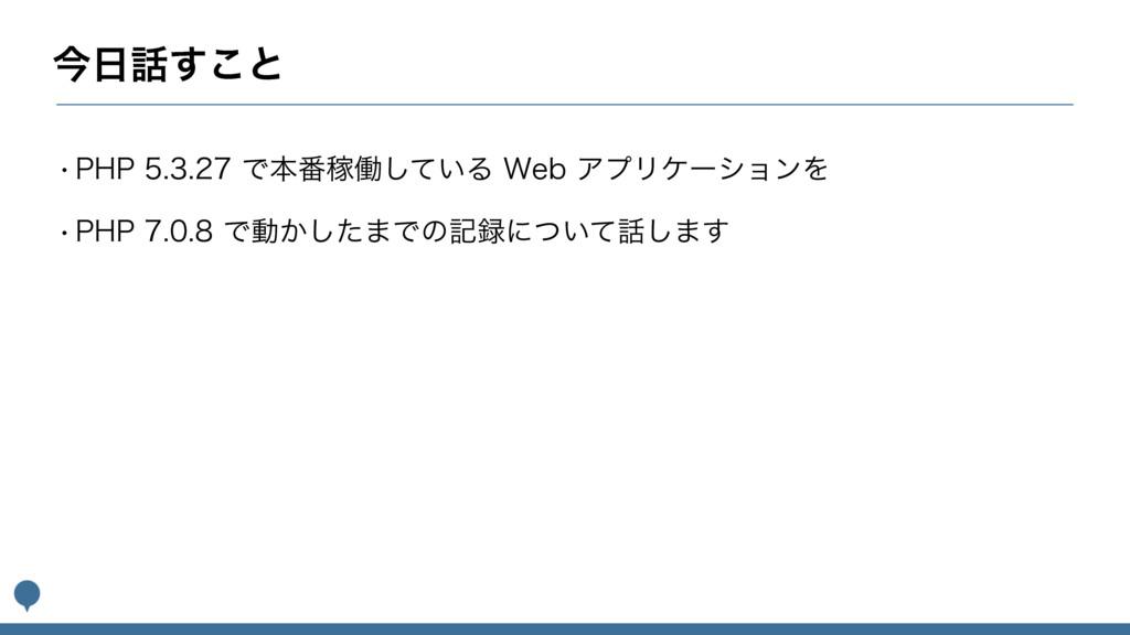 ࠓ͢͜ͱ w1)1Ͱຊ൪Քಇ͍ͯ͠Δ8FCΞϓϦέʔγϣϯΛ w1)...