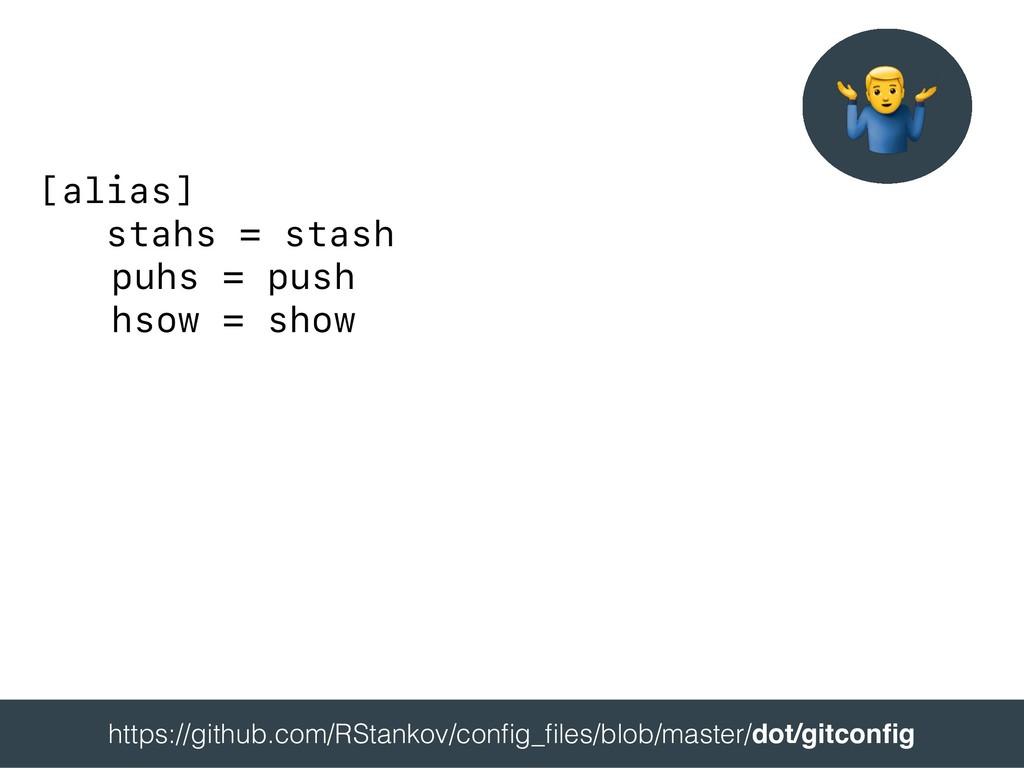 [alias] stahs = stash puhs = push hsow = show ...