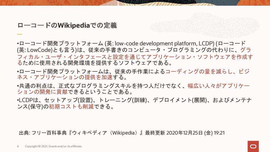 ローコードのWikipediaでの定義 •ローコード開発プラットフォーム (英: low-co...