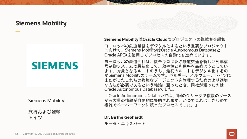 Siemens Mobility Siemens MobilityはOracle Cloudで...