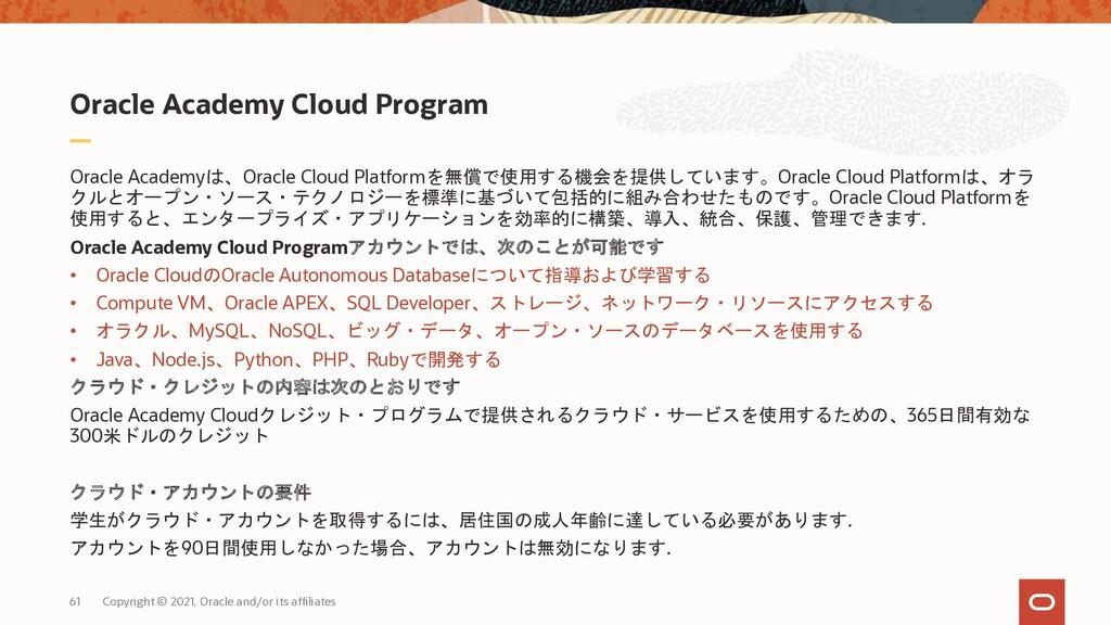 Oracle Academy Cloud Program Oracle Academyは、Or...