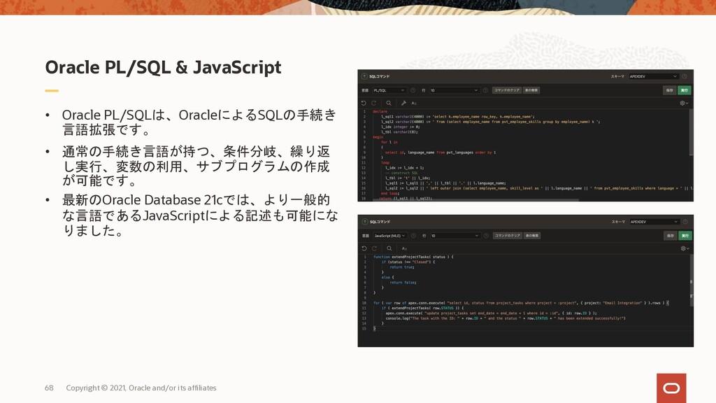 Oracle PL/SQL & JavaScript • Oracle PL/SQLは、Ora...