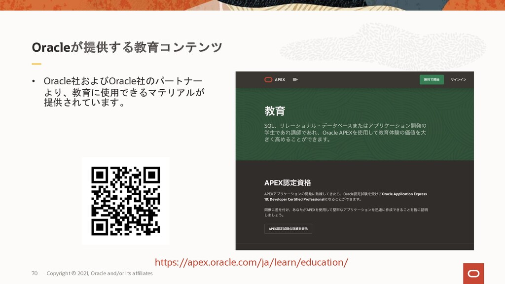 Oracleが提供する教育コンテンツ • Oracle社およびOracle社のパートナー より...