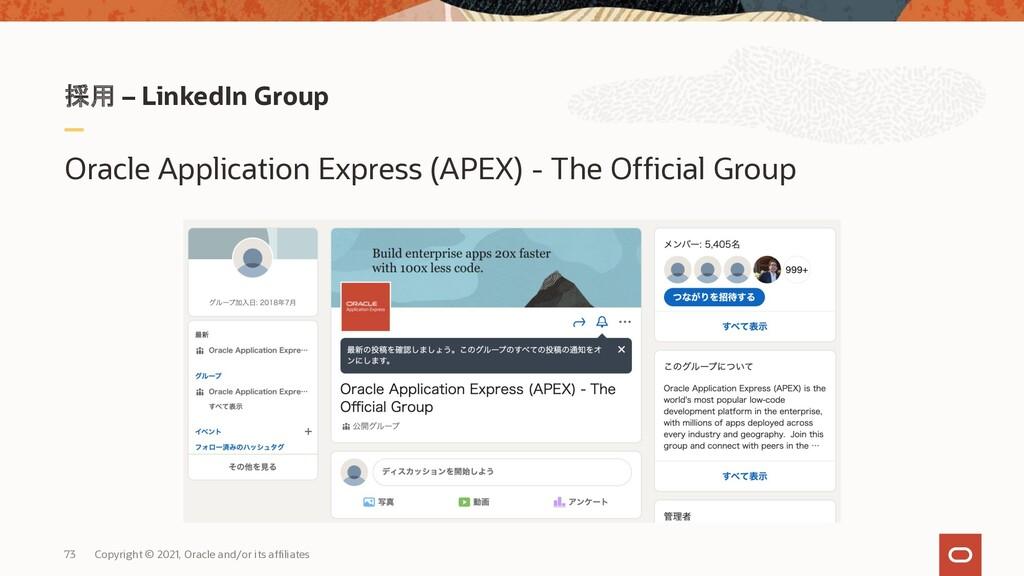 採用 – LinkedIn Group Oracle Application Express ...