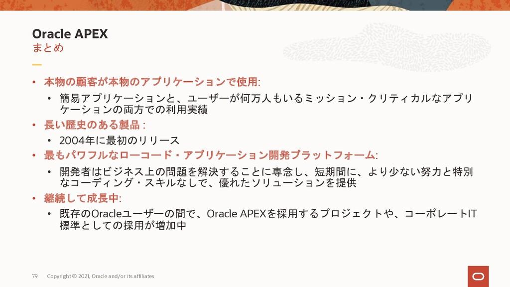 Oracle APEX まとめ • 本物の顧客が本物のアプリケーションで使用: • 簡易アプリ...
