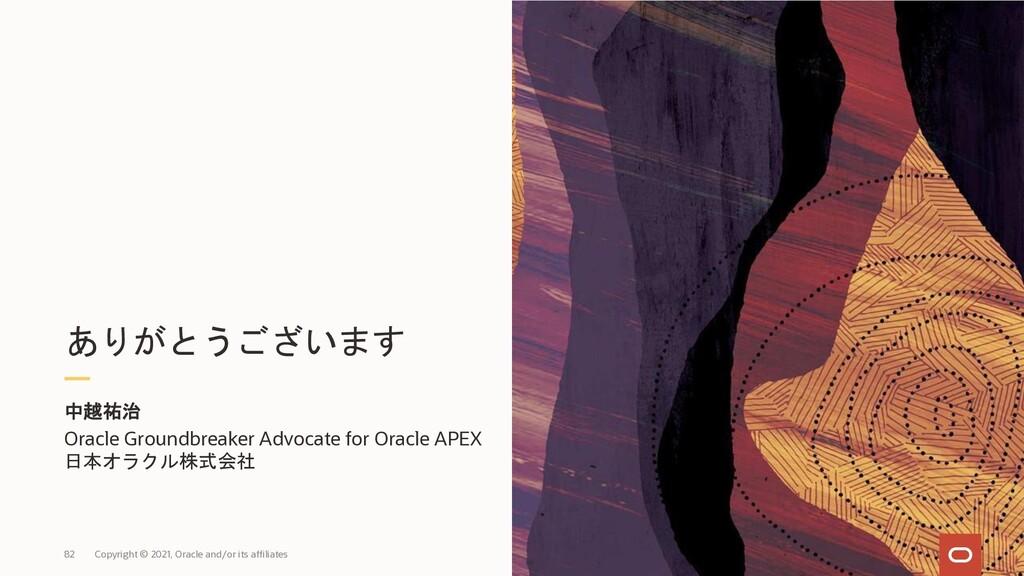 ありがとうございます 中越祐治 Oracle Groundbreaker Advocate f...