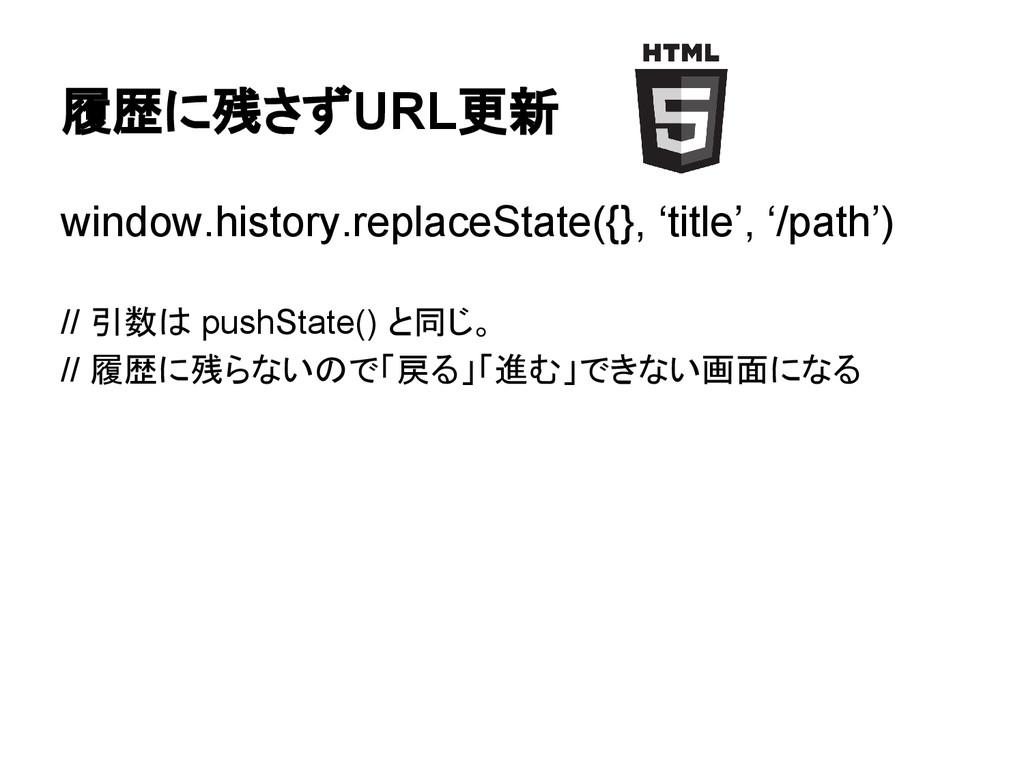 履歴に残さずURL更新 window.history.replaceState({}, 'ti...