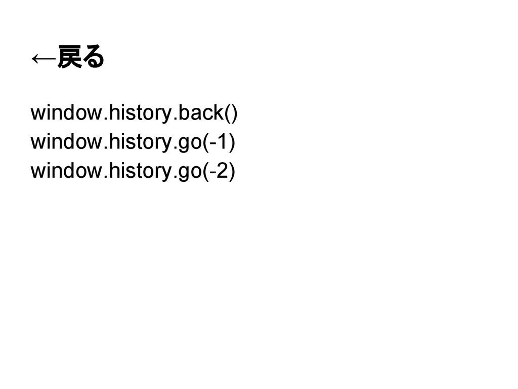 ←戻る window.history.back() window.history.go(-1)...
