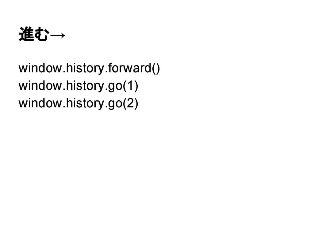 進む→ window.history.forward() window.history.go(...
