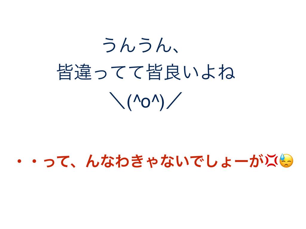 ͏Μ͏Μɺ օҧͬͯͯօྑ͍ΑͶ ʘ(^o^)ʗ ɾɾͬͯɺΜͳΘ͖Όͳ͍Ͱ͠ΐʔ͕