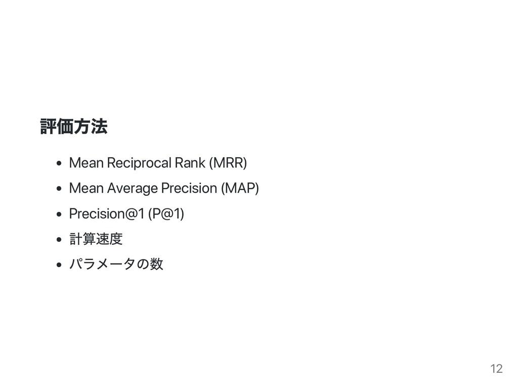 評価方法 Mean Reciprocal Rank (MRR) Mean Average Pr...