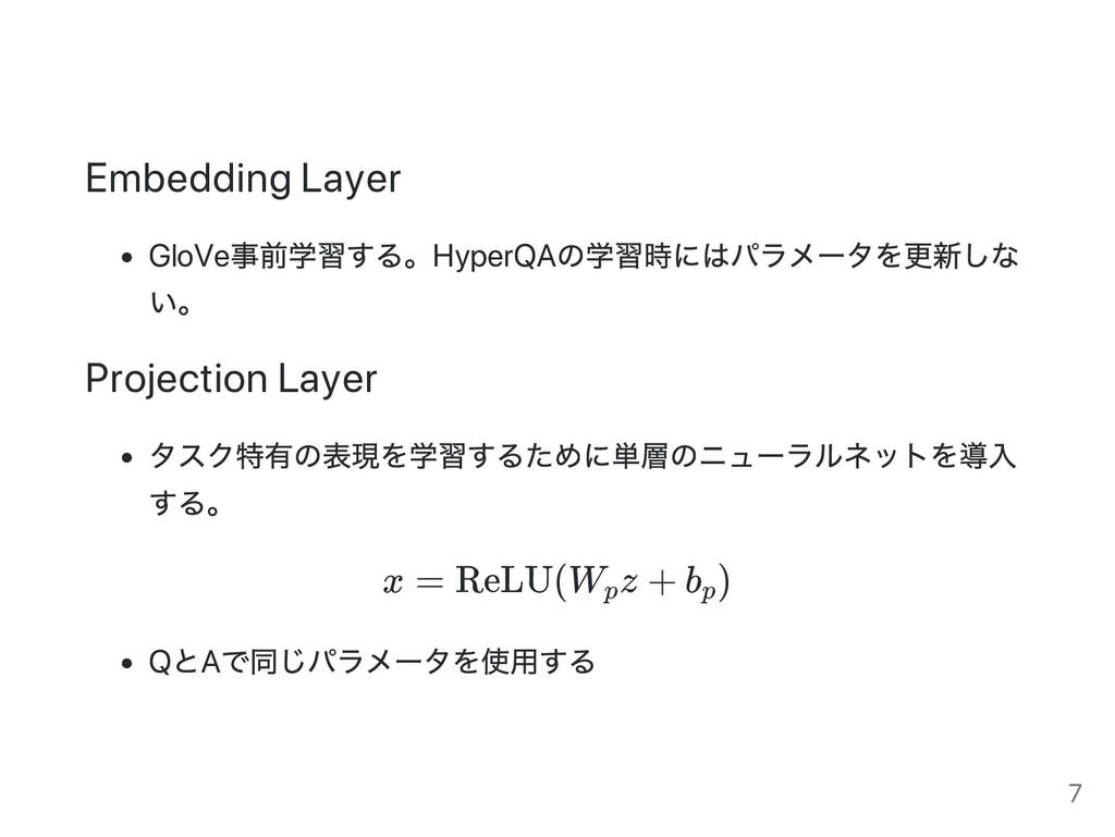 Embedding Layer GloVe 事前学習する。HyperQA の学習時にはパラメー...