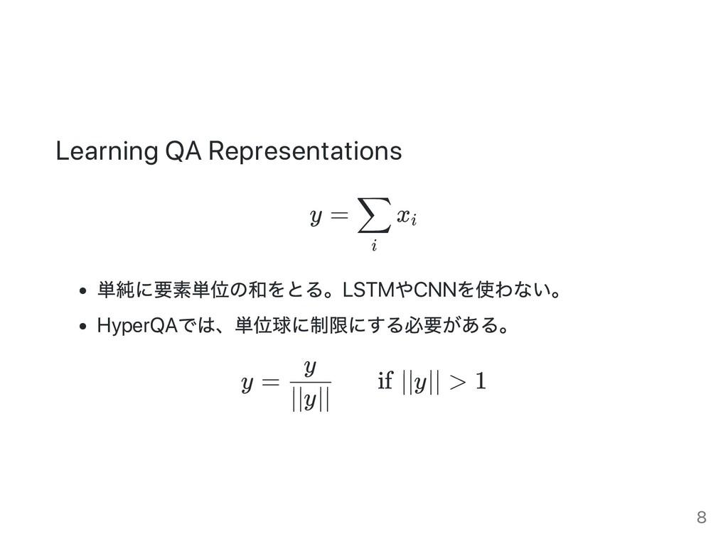 Learning QA Representations y = x 単純に要素単位の和をとる。...