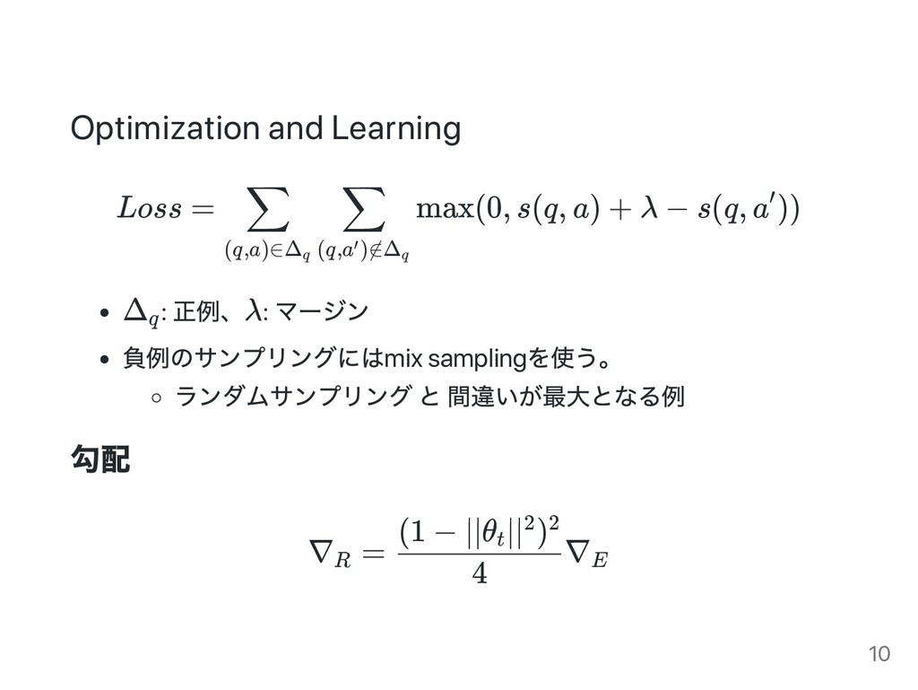 Optimization and Learning Loss = max(0, s(q, a)...