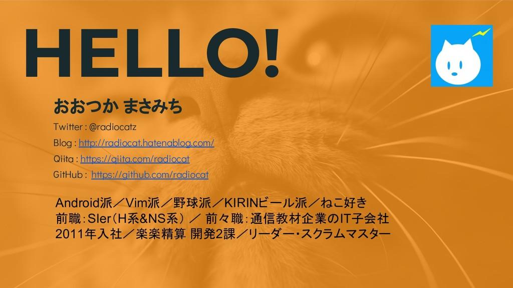 HELLO! おおつか まさみち Twitter : @radiocatz Blog : ht...