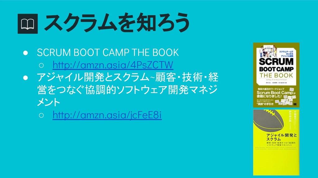 スクラムを知ろう ● SCRUM BOOT CAMP THE BOOK ○ http://am...
