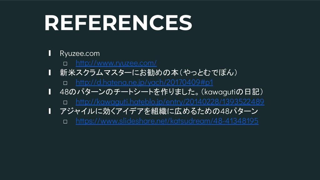 REFERENCES ∎ Ryuzee.com □ http://www.ryuzee.com...