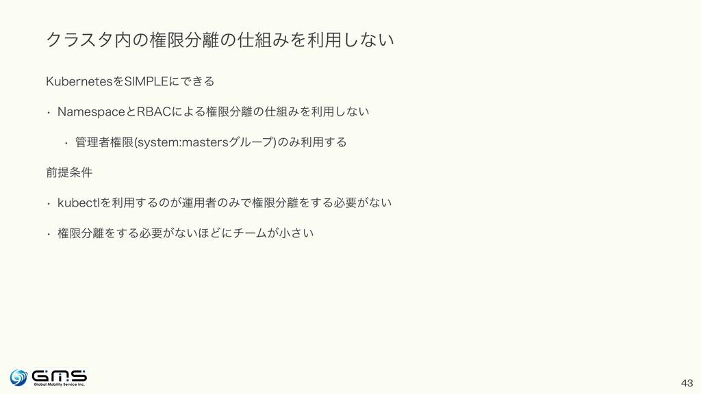 ΫϥελͷݖݶͷΈΛར༻͠ͳ͍ ,VCFSOFUFTΛ4*.1-&ʹͰ͖Δ w /...