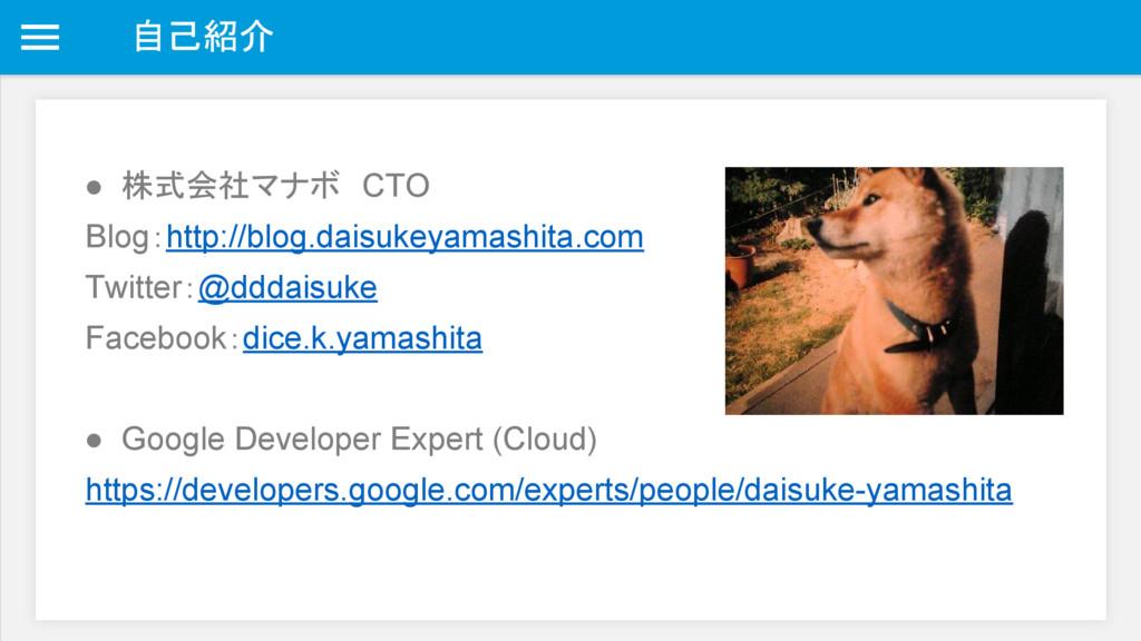 自己紹介 ● 株式会社マナボ CTO Blog:http://blog.daisukeyama...