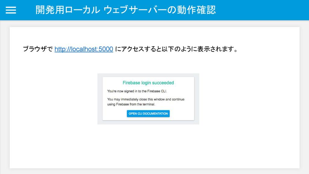 開発用ローカル ウェブサーバーの動作確認 ブラウザで http://localhost:500...