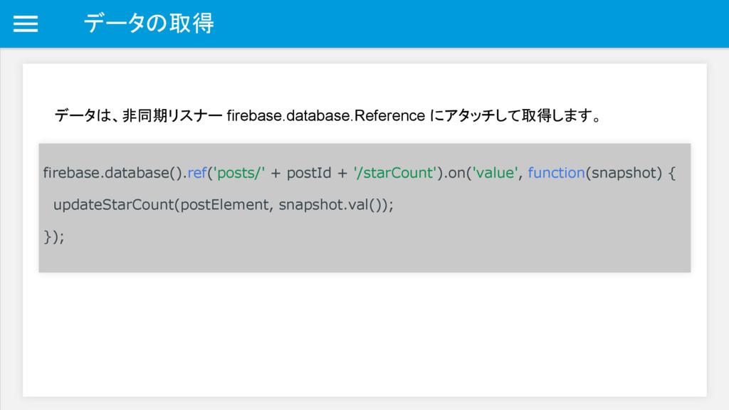 データの取得 データは、非同期リスナー firebase.database.Reference...