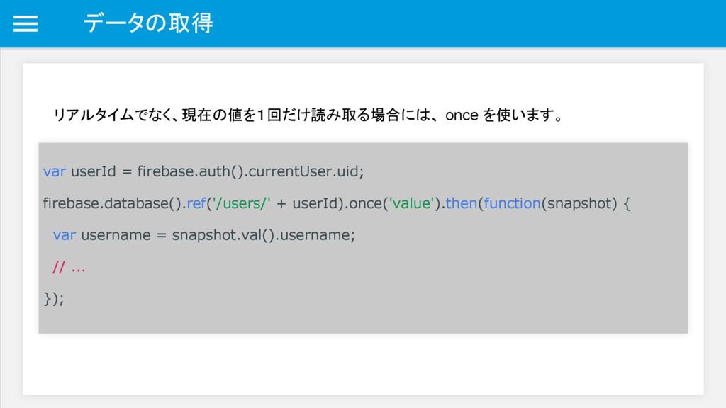 var userId = firebase.auth().currentUser.uid; f...