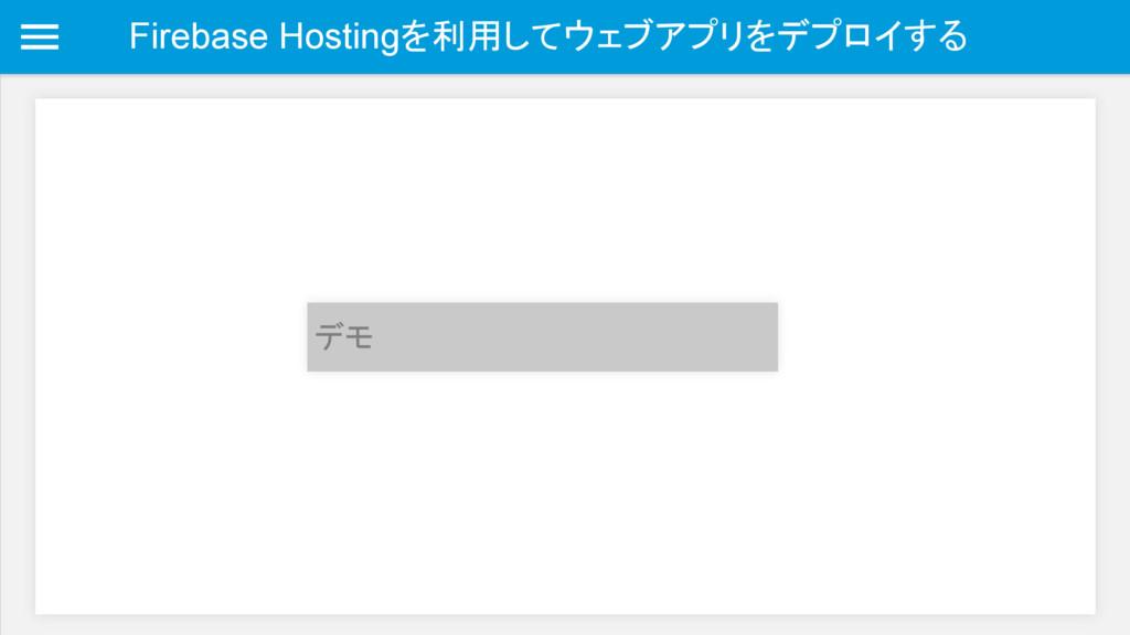 Firebase Hostingを利用してウェブアプリをデプロイする デモ