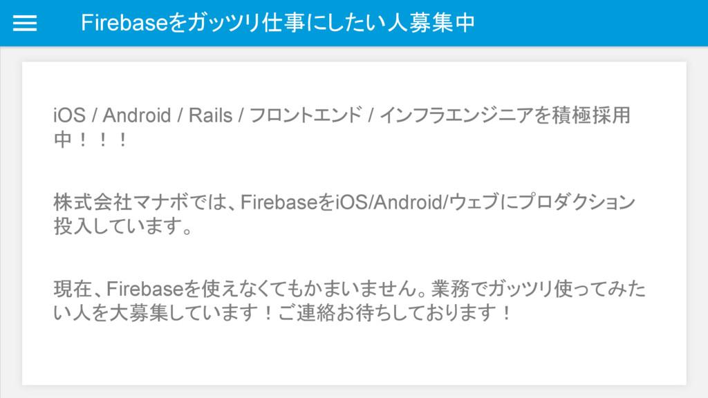 Firebaseをガッツリ仕事にしたい人募集中 iOS / Android / Rails /...