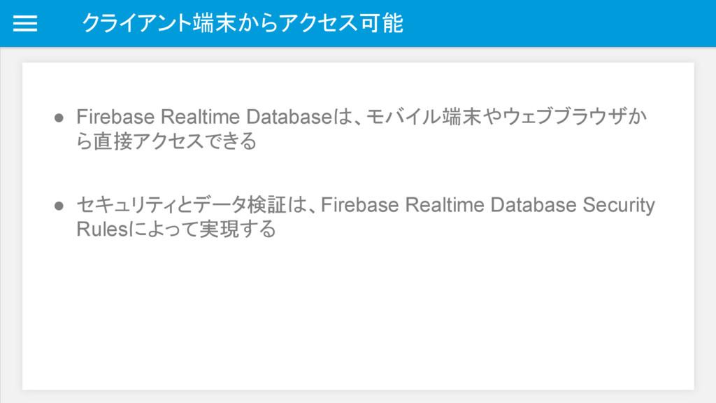クライアント端末からアクセス可能 ● Firebase Realtime Databaseは、...