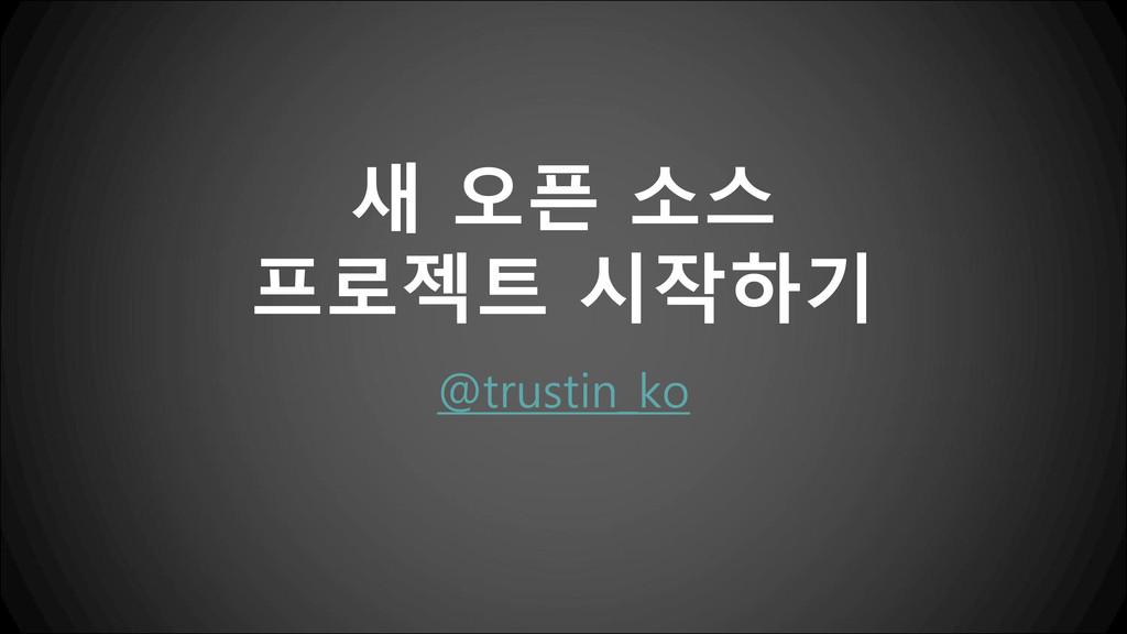 @trustin_ko