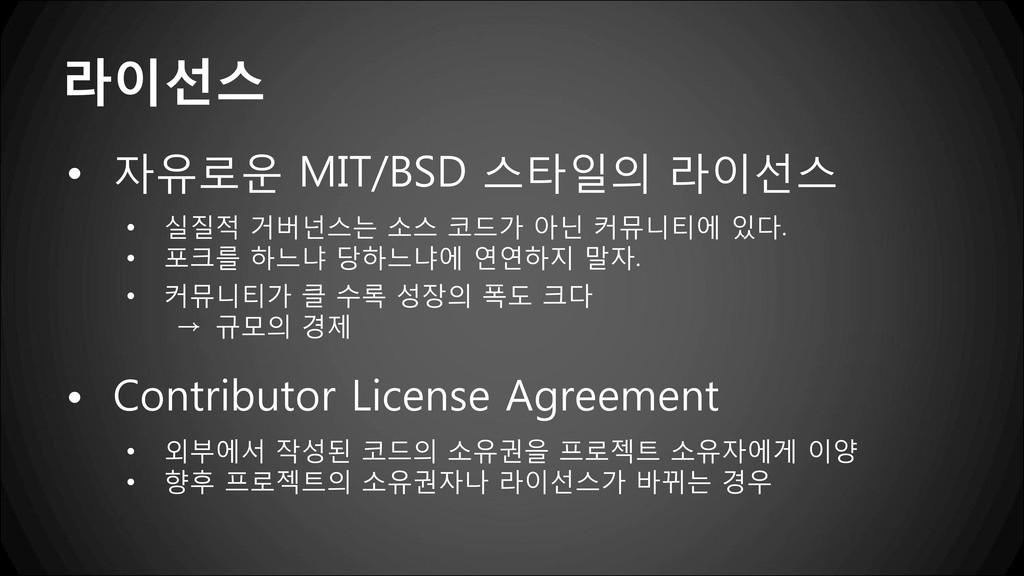 • 자유로운 MIT/BSD 스타일의 라이선스 • 실질적 거버넌스는 소스 코드가 아닌 ...