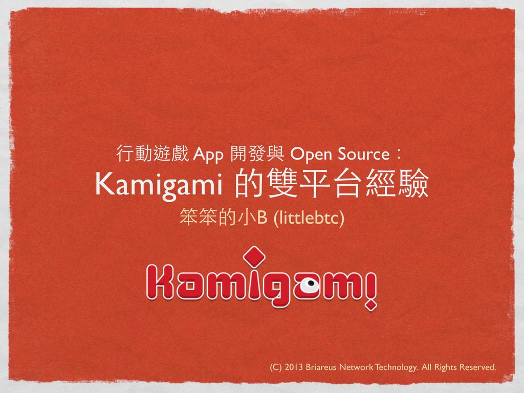 ⾏行動遊戲 App 開發與 Open Source: Kamigami 的雙平台經驗 笨笨的⼩...