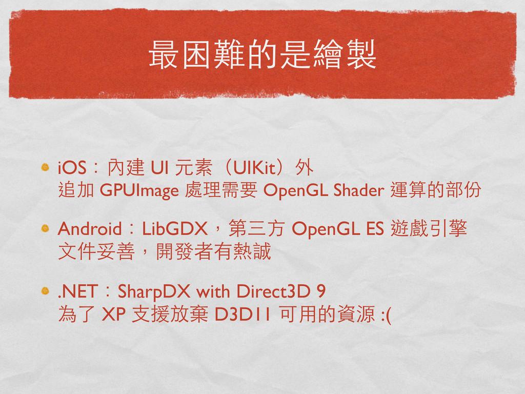 最困難的是繪製 iOS:內建 UI 元素(UIKit)外 追加 GPUImage 處理需要 O...